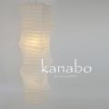 【日本製和紙照明】大型和風照明 吹き抜け用ペンダントライト SDPN-207 kanabo 揉み紙