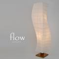 【日本製和紙照明】大型和風照明 フロアスタンド D-202 flow 揉み紙