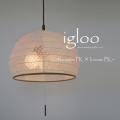 【日本製和紙照明】交換用和紙シェード SLP-1026 igloo