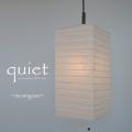 【日本製和紙照明】交換用和紙シェード SLP-1008 quiet 揉み紙