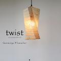 【日本製和紙照明】交換用和紙シェード SLP-1004 twist