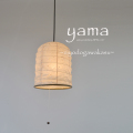 【日本製】和紙照明ペンダントランプ SPN1-1097 yama によど川粕紙
