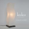 【日本製和紙照明】和風照明フロアランプ SF-2071 kuku 揉み紙×麻葉白