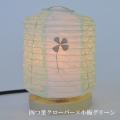【日本製和紙照明】和風照明ミニテーブルランプ SS-3043 各色