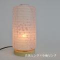 【日本製和紙照明】和風照明ミニテーブルランプ SS-3044 各色