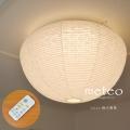 和紙LEDシーリングライトSC-003
