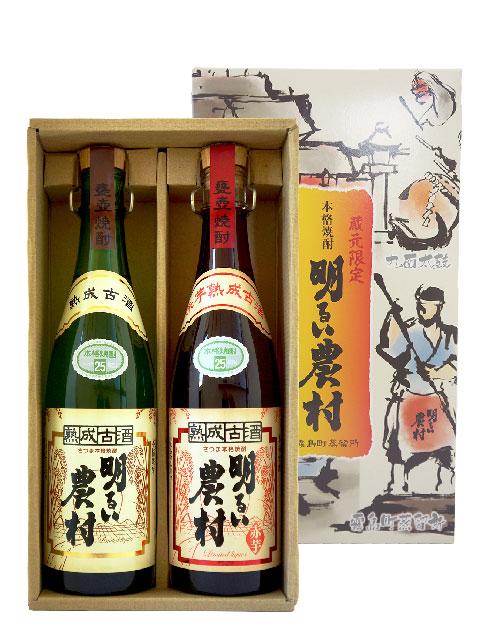 ギフト用特別セット「熟成古酒・明るい農村 赤白 720mlセット」