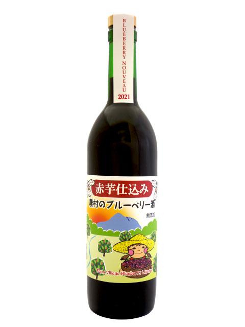 赤芋農村のブルーベリー酒 ヌーヴォー