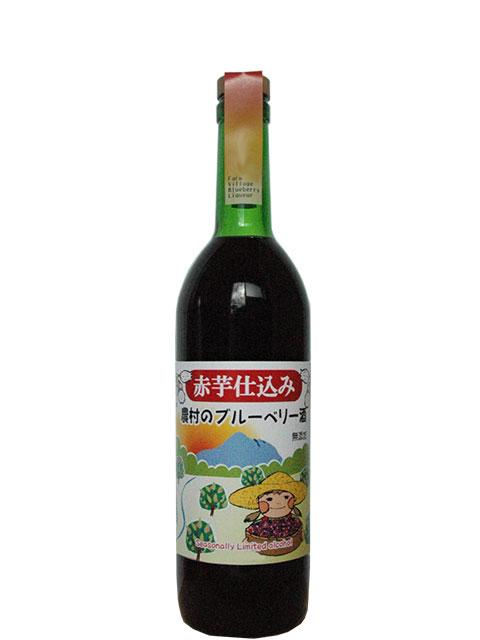 赤芋仕込み農村のブルーベリー酒 720ml