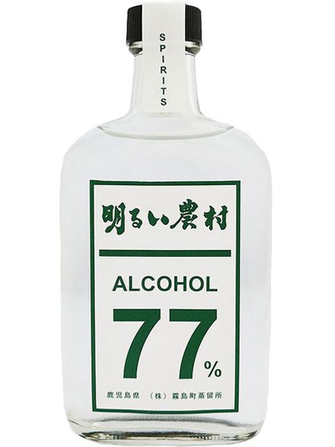 明るい農村ALCOHOL77