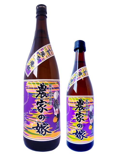 紫芋 焼き芋焼酎 農家の嫁 1800ml 720ml