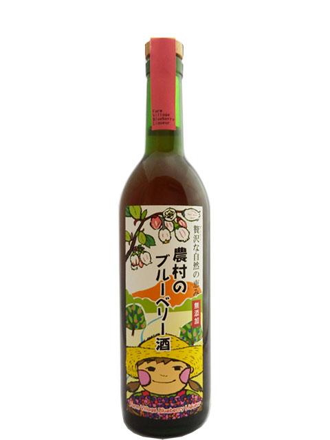 農村のブルーベリー酒 720ml