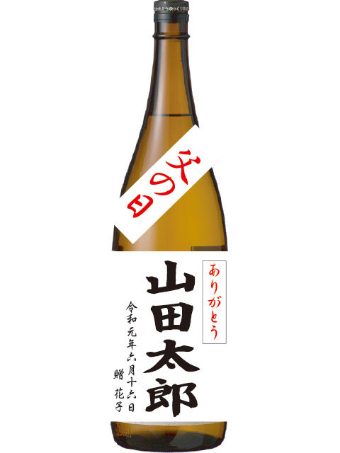 名前入り芋焼酎 キリシマメアサ オリジナルラベル