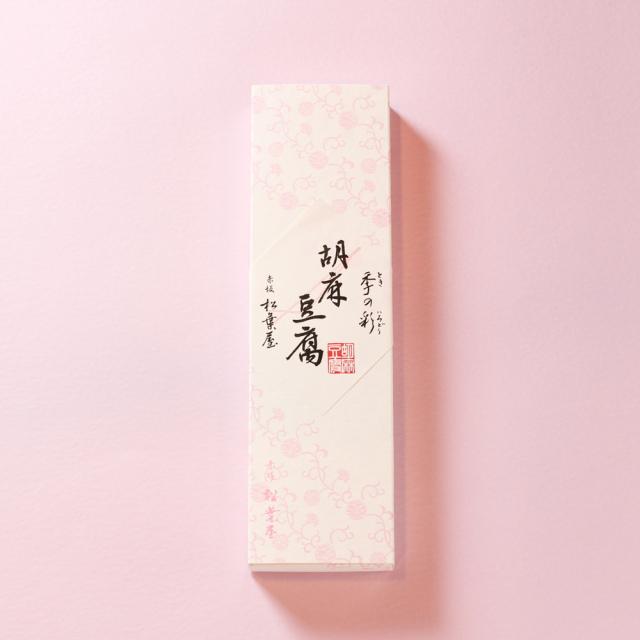 胡麻豆腐3種パッケージ