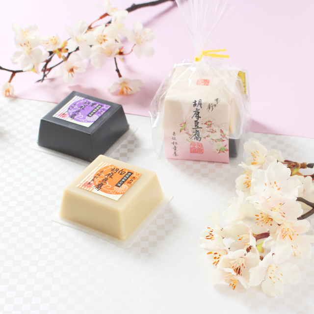 桜胡麻豆腐2種