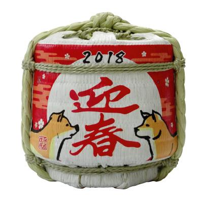 2018年干支菰樽