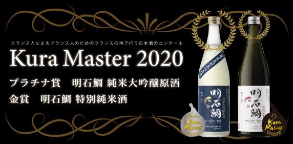 Kura Master2020 金賞受賞