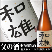 名入れ本醸造酒1800ml「父の酒」