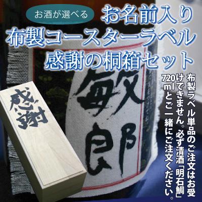お名前入り布製コースターラベル(720ml)と感謝の桐箱セット