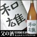 名入れ特別純米酒1800ml「父の酒」