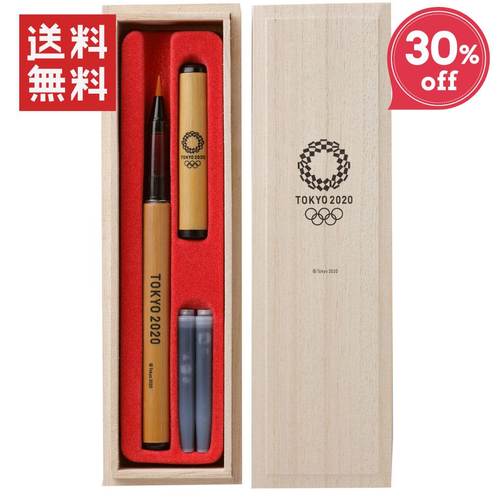 【送料無料】天然竹筆ペン 毛筆 (東京2020オリンピックエンブレム)