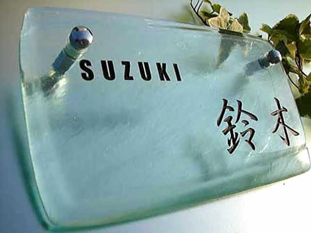 hf-0121ガラス表札長方形商品画像