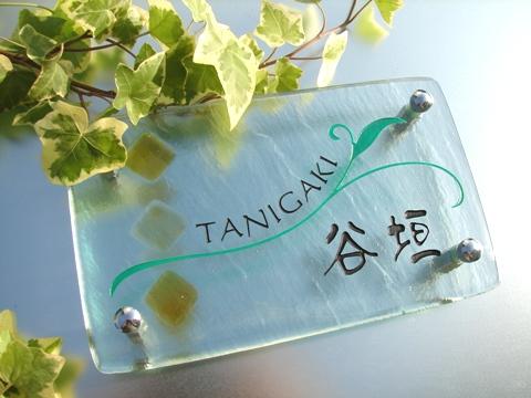 ガラス表札 伸びゆく若葉とガラスパーツがキュート 長方形ガラス表札【hf-155】