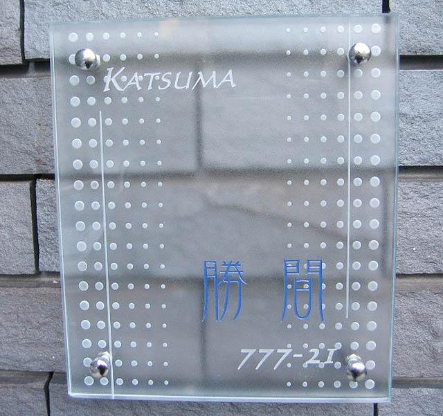 hg-19フラットガラス表札商品画像