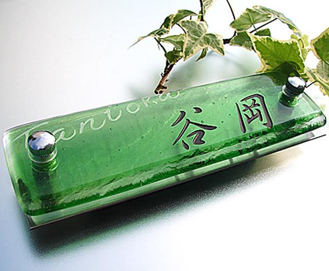 hm-04マンションガラス表札商品画像