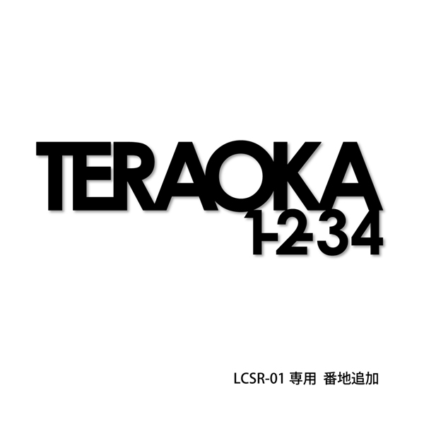 lcsrシリーズ専用 番地追加(単品購入不可)【oph-banchi-02】