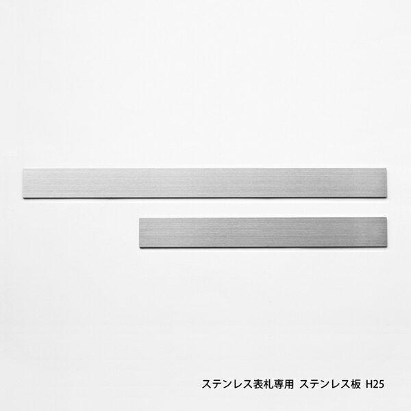 表札専用オプション ステンレス板