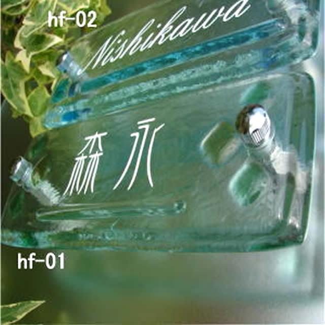 hf-0102ガラス表札長方形商品画像