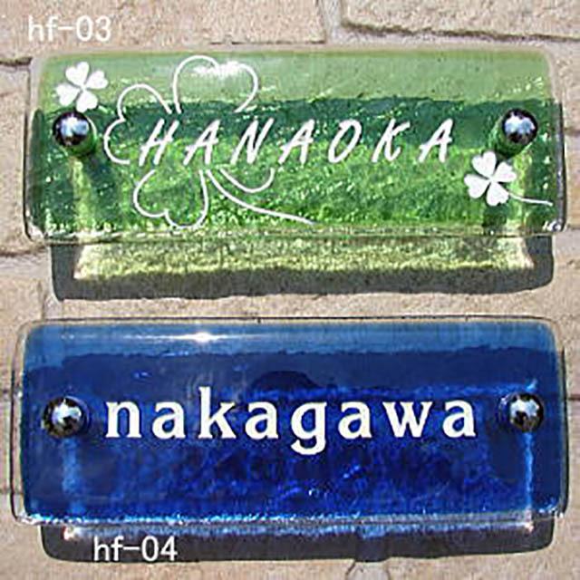 hf-0304ガラス表札長方形商品画像