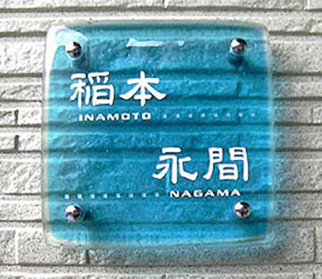 hf-07-2世帯用ガラス表札商品画像