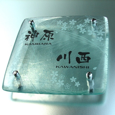 【表札】透明ガラスに繊細な桜が舞い踊る 二世帯ガラス表札【hf-117-sakura-2】
