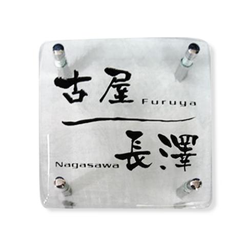 【表札】無駄のないシンプルさが心地良 二世帯クリガラス表札【hf-117-2】
