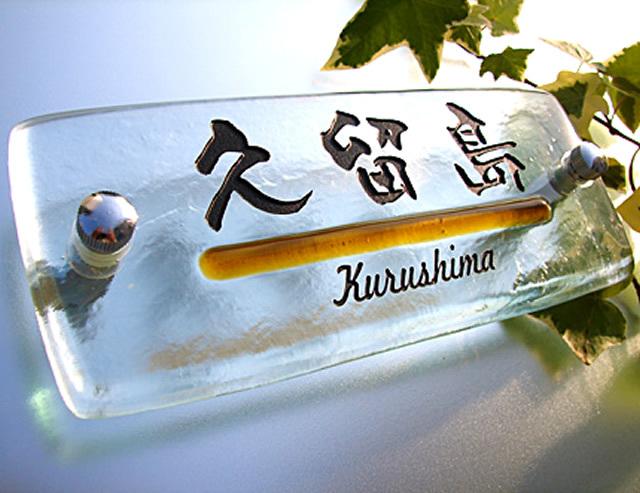 hf-0124ガラス表札長方形商品画像