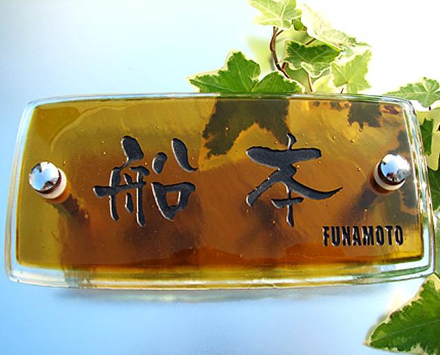 hf-0126ガラス表札長方形商品画像