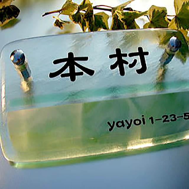 hf-0132ガラス表札長方形商品画像