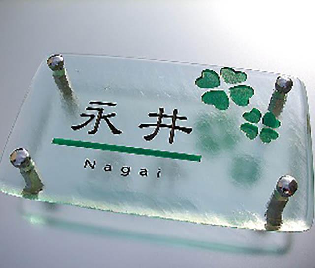 hf-0154ガラス表札長方形商品画像