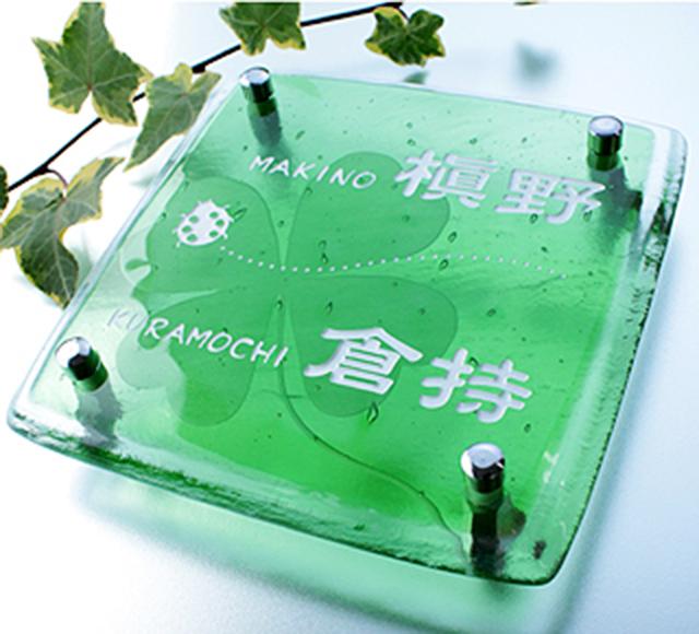 hf-217-2世帯用ガラス表札商品画像