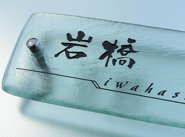 hf-0312ガラス表札長方形商品画像
