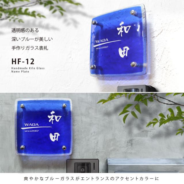 ガラス表札 おしゃれな手作り表札 透明感のある深いブルーガラス表札【hf-12】