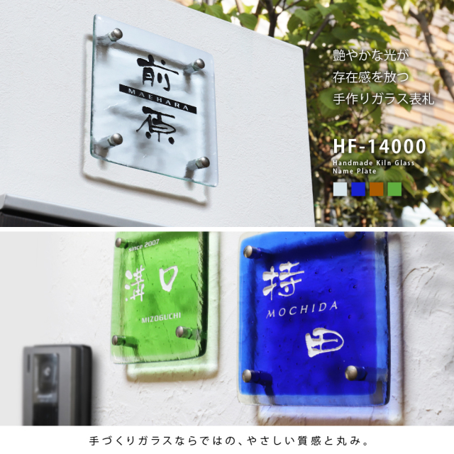 ガラス表札 デザイン・カラーが選べるガラス表札【hf-14000】