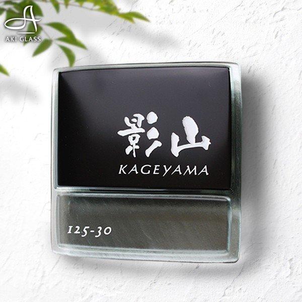 漆黒とグレーのモノトーンガラス表札【hf-315】