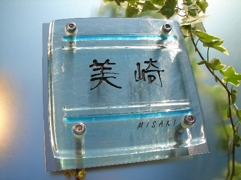 ガラス表札 高級感あふれるモダンなアート表札 お買い得ガラス表札【hfs-05】