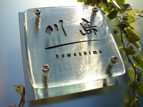 ガラス表札 高級感あふれるモダンなアート表札 お買い得ガラス表札【hfs-06】
