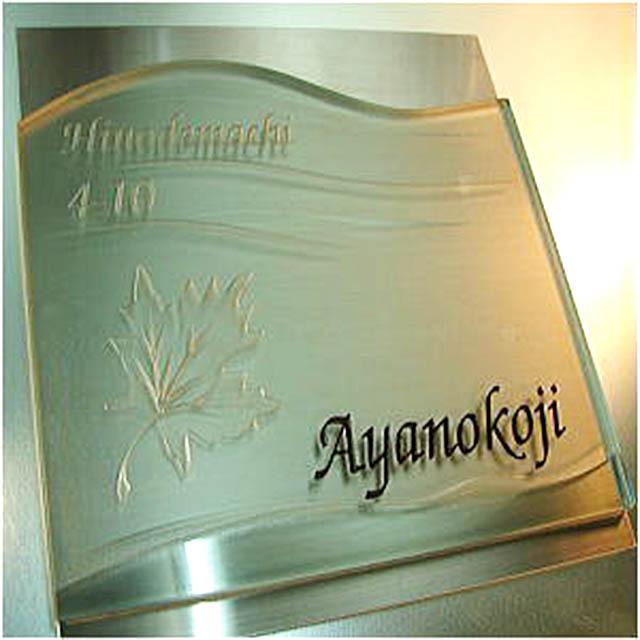 hg-01フラットガラス表札商品画像