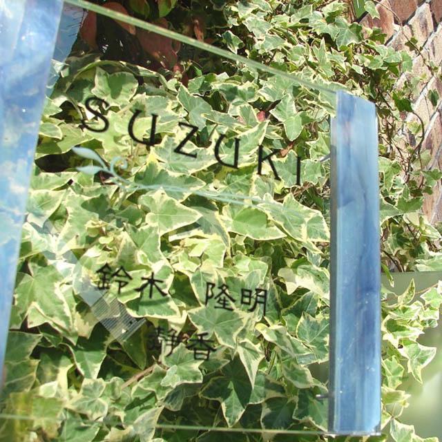 hg-03フラットガラス表札商品画像