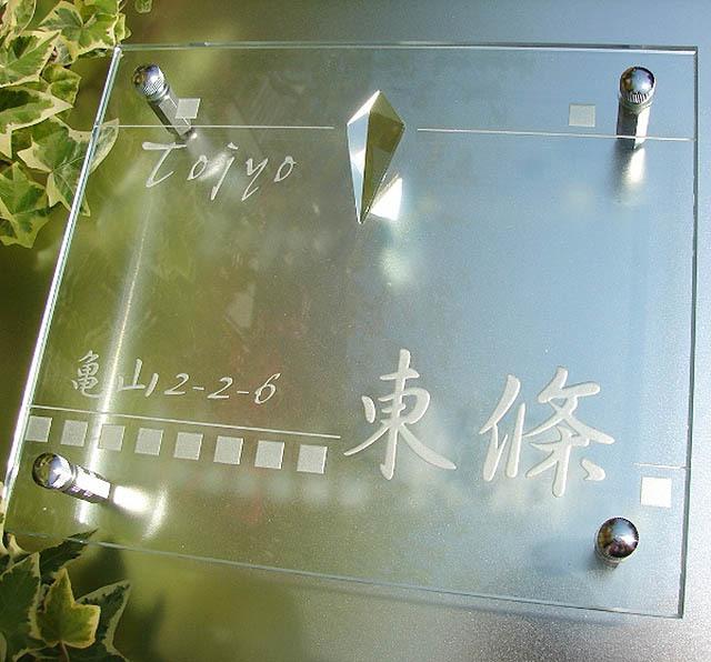 hg-15フラットガラス表札商品画像